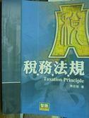 【書寶二手書T2/大學商學_PJW】稅務法規_陳志愷_3/e