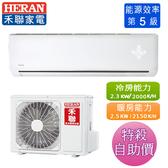 HERAN禾聯 2-3坪R410A變頻冷暖分離式冷氣HI-NP23H/HO-NP23H~自助價