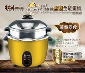 SONGEN松井 新一代8~10人304不鏽鋼蒸煮全能電鍋(附蒸籠)KR-1105