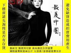 二手書博民逛書店時尚芭莎雜誌2020年8月罕見章子怡封面 最美中國特輯Y419775