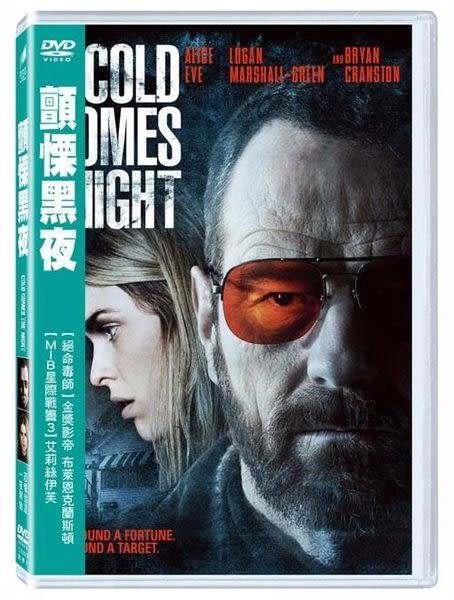 顫慄黑夜 DVD  Cold Comes the Night  (購潮8)