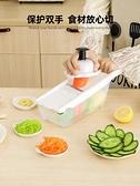 刮絲器 廚房神器多功能土豆絲刨絲器切絲切片工具家用切菜器碎菜器擦片機