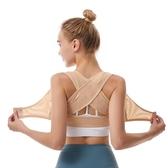 矯正帶駝背矯正器帶成年女士超薄隱形背部糾正夏季神器矯姿帶背揹佳 交換禮物