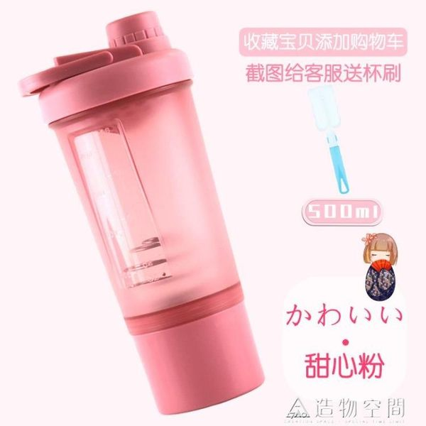 搖搖杯女健身水杯蛋白營養搖粉杯運動奶昔杯便攜式杯子攪拌球刻度 造物空間