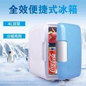 冷熱兩用4L車家兩用冰箱 小型迷你車載冰箱 戶外釣魚恒溫冰箱 YXS娜娜小屋