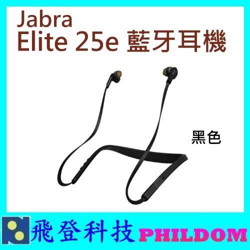 捷波朗Jabra Elite 25e 藍牙耳機 運動 藍牙耳機 IP54防塵防水 公司貨 Elite25e 黑色