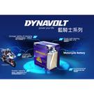 【進煌】DYNAVOLT藍騎士奈米膠體 機車電瓶電池訂購/型號對照/型號詢問/對應YUASA湯淺YTX/GS/KYMCO等
