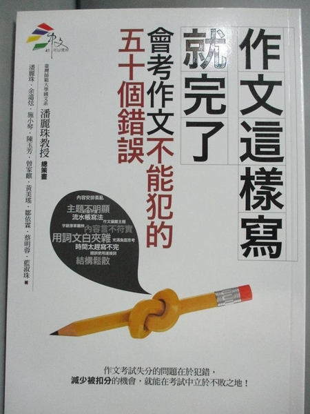 【書寶二手書T1/國中小參考書_LIB】作文這樣寫就完了:會考作文不能犯的五十個錯誤_潘麗珠