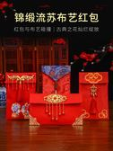 創意錦緞紅包結婚婚慶用品千元布藝紅包利是封萬元改口大紅包袋子   名購居家