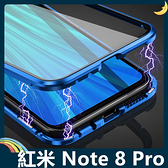 Xiaomi 小米 紅米機 Note 8 Pro 萬磁王金屬邊框+鋼化雙面玻璃 刀鋒 全包磁吸款 保護套 手機套 手機殼