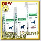 【zoo寵物商城】皇家處方】犬用LP18泌尿道處方食品7.5kg(約等一星期)