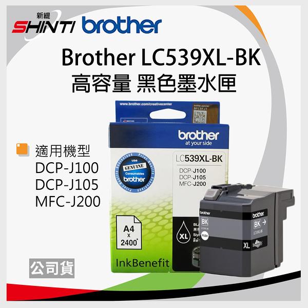 Brother LC-539 XL-BK 原廠盒裝黑色墨水匣 *適用 J100/J105/J200