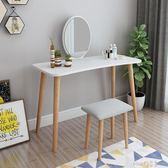 北歐實木梳妝台化妝台網紅臥室經濟小戶型簡約現代迷你橢圓化妝桌