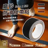 磨砂防滑膠帶貼 金鋼砂樓梯台階耐磨止滑貼條 5M 3色可選【WA195】《約翰家庭百貨
