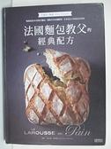 【書寶二手書T1/餐飲_D2C】法國麵包教父的經典配方:梅森凱瑟的80款歐式麵包及獨家天然液