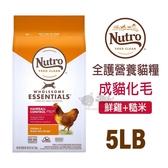 PetLand寵物樂園《Nutro美士》全護營養系列-成貓有效化毛配方(雞肉+糙米)-5LB / 貓飼料