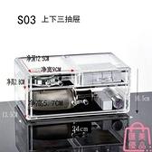 透明塑料化妝品收納盒化妝收納抽屜式桌面【匯美優品】