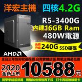 【10588元】全新AMD R5-3400G四核16G內建11核獨顯再升240G極速SSD多開480W主機打卡再送無線網卡