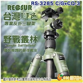 RECSUR 銳攝 RS-3285C/G+CQ-3 軍綠色 三腳架 RS-3285C/G CQ-3 公司貨 台腳八號 載重14KG 體重1.97KG