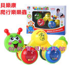 *粉粉寶貝玩具*益智早教玩具~爬行樂樂蟲~寶寶學習爬行及學走路的好夥伴~簡單可愛又有趣