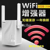 信號放大器tenda騰達A18雙頻wifi增強器5G千兆信號放大器家用無線1200M  color shop