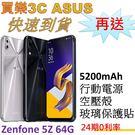 ASUS ZenFone 5Z 手機 64G,送 5200mAh行動電源+空壓殼+玻璃保護貼,24期0利率,ZS620KL