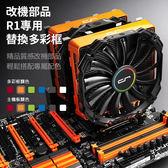 [ PC PARTY ] 快睿 Cryorig R1改裝用 金屬色造型框 橘色
