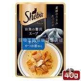 【寵物王國】SHEBA日式鮮饌包 成貓專用鮮蔬清湯(鮪魚+蔬菜)40g