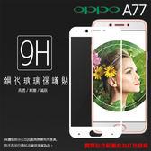 ▽OPPO A77 CPH1715 滿版 鋼化玻璃保護貼/全螢幕/全屏/9H/高清透/強化/鋼貼/鋼化貼/玻璃貼