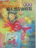 【書寶二手書T1/少年童書_ETK】要儲蓄: 晴天要存雨時糧_邱和珍作
