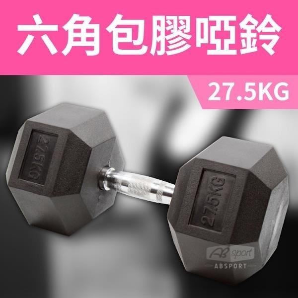 【南紡購物中心】【ABSport】包膠高質感六角啞鈴27.5KG(單支)/整體啞鈴/重量啞鈴/重量訓練