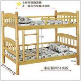 【水晶晶家具/傢俱首選】CX9415-1雅典白木實木3.5呎圓柱上雙欄雙層床