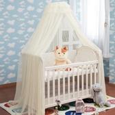嬰兒床蚊帳落地支架宮廷夾式兒童BB開門蚊帳帶支架寶寶帳罩 韓語空間 YTL