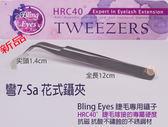 «Bling Eyes» 新品 花式鑷夾 彎7-Sa  HRC40° 抗磁抗酸不銹鋼鑷子