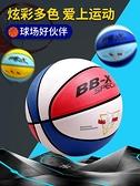 戰艦橡膠籃球幼兒園兒童小學生訓練3-4-5-6-7號室內外水泥地籃球  【全館免運】