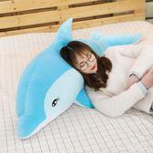 海豚毛絨玩具 布娃娃公仔睡覺抱枕女孩可愛長條枕懶人大號床上玩偶 XN1289【VIKI菈菈】