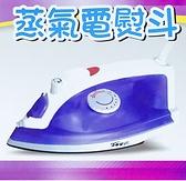 羅蜜歐蒸氣電熨斗 SI-2020