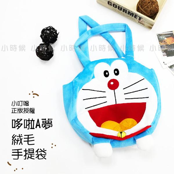 ☆小時候創意屋☆ 小叮噹 正版授權 哆啦A夢 絨毛 手提袋 環保 購物袋 手提包 外出袋 創意 禮物