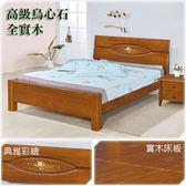 【水晶晶家具/傢俱首選】卡洛6呎高級烏心石全實木加大雙人床架(不含床墊、床頭櫃)CX8298-6