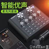 變聲器 金正V8聲卡套裝手機臺式電腦唱歌直播專用設備全套主播網紅喊麥變聲器 爾碩LX