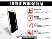 『9H鋼化玻璃貼』ASUS ZenFone6 A601CG Z002 非滿版 鋼化保護貼 螢幕保護貼 9H硬度 玻璃貼