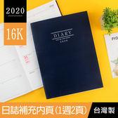 珠友 BC-60213 2020年16K年度日誌/傳統工商日誌/手冊(1週2頁)-補充內頁