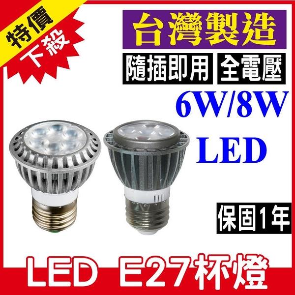 LED E27 6W 8W 杯燈 投射燈泡 台灣製造 LED杯燈 E27杯燈 LED燈泡【奇亮科技】展示燈鹵素燈