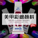 ◇指甲彩繪12色顏料◇ 顏色鮮豔優質飽和 / 遮蓋力強 / 快乾防水[50994]
