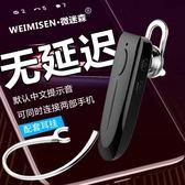 售完即止-藍芽耳機單耳耳掛式耳塞式無線蘋果vivo小米通用運動長時間待機12-5(庫存清出T)