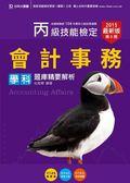 (二手書)丙級會計事務學科題庫精要解析2015年版