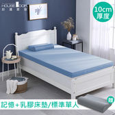 House Door 防蚊防螨表布雙膠床墊10cm超值組-單人3尺雪花藍