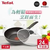 Tefal法國特福 爵士系列24CM不沾平底鍋+玻璃蓋