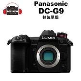 Panasonic DC-G9 單機身 數位單眼 【台南-上新】 單眼 4K 微型單眼 相機 公司貨 G9
