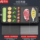 電烤盤烹友電燒烤爐 韓式家用不黏電烤爐 無煙烤肉機電烤盤鐵板烤肉鍋機  220V  汪喵百貨